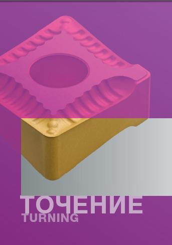 Точение - система обозначение материалов